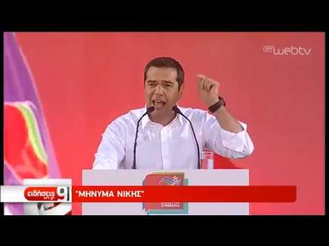 Α. Τσίπρας: Δεν θα επιτρέψουμε την παλινόρθωση του παλιού | 20/05/2019 | ΕΡΤ