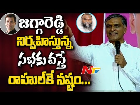 Harish Rao Sensational Comments on Jagga Reddy | Rahul Gandhi Sabha