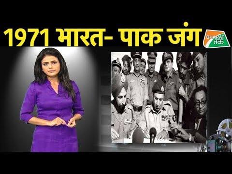 1971  भारत के हौसलों के आगे जब पाक ने किया सरेंडर