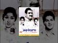 Sukha Dukhalu Full Movie