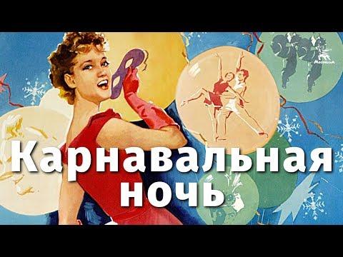 Карнавальная ночь (комедия, реж. Эльдар Рязанов, 1956 г.)