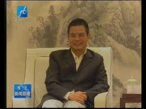 中華青年企業家協會拜訪安徽省淮北市委會