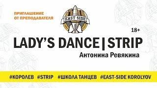 Lady's dance | Strip| Приглашение от Антонины