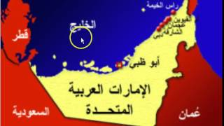 This video helps students to learn seven emirates of the United Arab Emirates and its neighboring States.