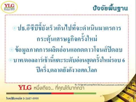 YLG บทวิเคราะห์ราคาทองคำประจำวัน 24-09-15