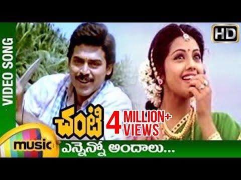 Video Chanti Telugu Movie Video Songs   Ennenno Andalu Telugu Video song   Venkatesh   Meena   Mango Music download in MP3, 3GP, MP4, WEBM, AVI, FLV January 2017