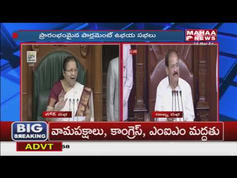 2018 Parliament Session Begins Today | LIVE | Mahaa News