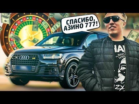 Витя АК-47 поднял АУДИ Q7 за 5 лямов. Спасибо АЗИНО - DomaVideo.Ru
