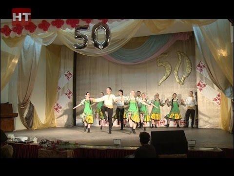 50-летний юбилей отметил народный коллектив хореографического ансамбля «Садко»
