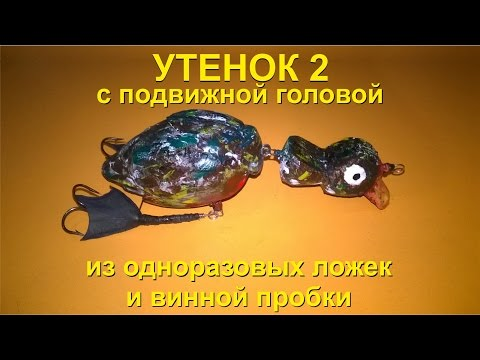 приманка утенок для рыбалки купить