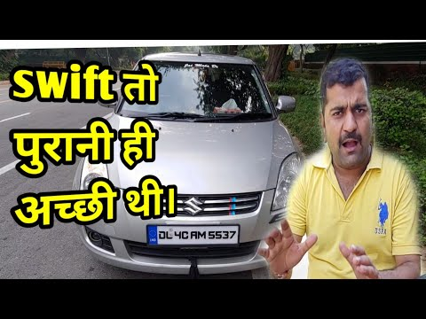 purani swift car kyu achhi thi.old swift review.