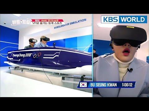 SEVENTEEN's Winter Olympics VR Battle! [Battle Trip/2017.02.18] (видео)