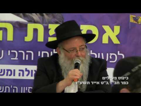 הרב לוי יצחק גינזבורג בכינוס הפעילים