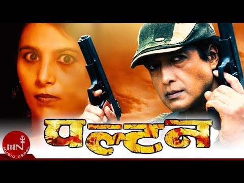 Nepali Full Movie Paltan / Rajesh Hamal