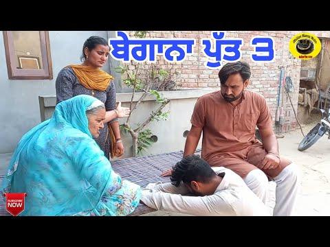 ਬੇਗਾਨਾ ਪੁੱਤ 3।Begana Putt 3।New latest punjabi short movie 2021।Punjabi short movie