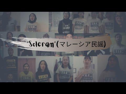 世界中のエッセンシャルワーカーの方々へ感謝を込めて-曲:ソレラム(マレーシア民謡)の画像