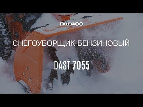 Бензиновый снегоуборщик Daewoo DAST 7055