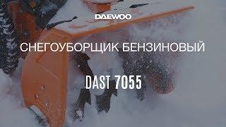 Обзор снегоуборщика DAEWOO DAST 7055
