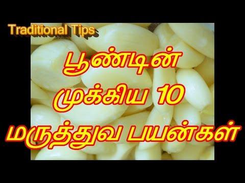 Video பூண்டின்  முக்கிய 10  மருத்துவ பயன்கள் || Top 10 benefits of Garlic in Tamil download in MP3, 3GP, MP4, WEBM, AVI, FLV January 2017