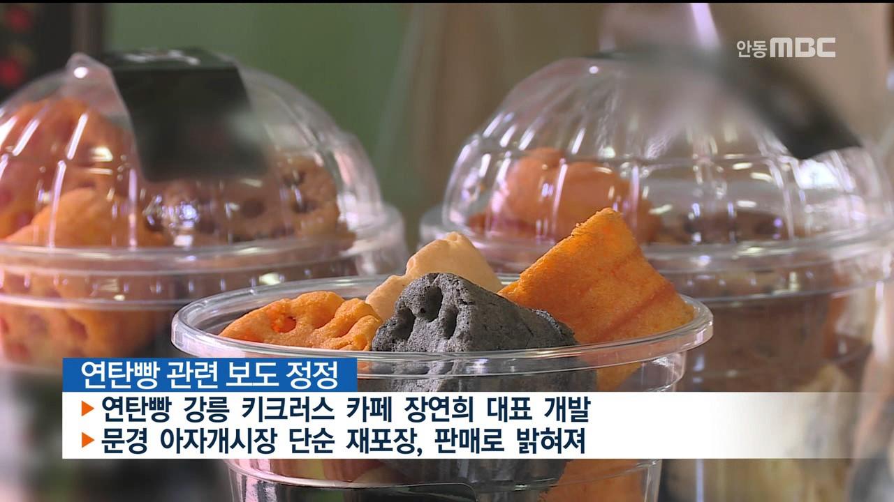 '문경 연탄빵 개발' 관련 정정