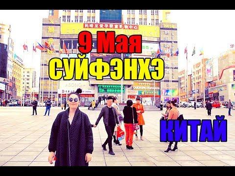 9 Мая в Китае ЦЕНЫ на РУССКИЕ ПРОДУКТЫ в Суйфэнхэ Рынок китайской еды - DomaVideo.Ru
