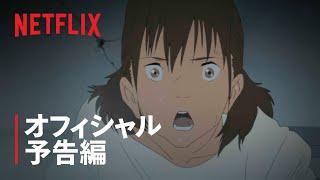 Japan Sinks  - Bande annonce