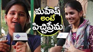 Video Bharat Bahiranga Sabha LIVE | Mahesh Babu Lady Fans | Bharat Ane Nenu | Mahesh Babu | Jr NTR MP3, 3GP, MP4, WEBM, AVI, FLV April 2018