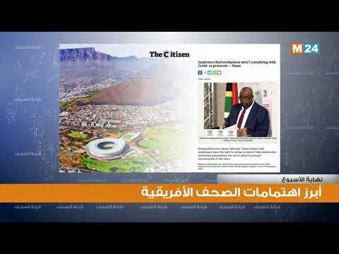 اهتمامات الصحف الإفريقية لنهاية الأسبوع
