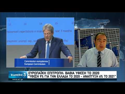Κομισιόν: Βαθιά ύφεση στην Ευρωζώνη-Λιγότερο ανθεκτική η ανάπτυξη για την Ελλάδα | 07/07/2020 | ΕΡΤ