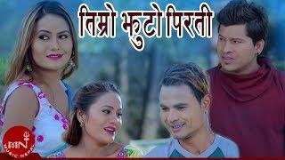 Timro Jhuto - Bom Bahadur Patel & Gyanu Gharti Magar