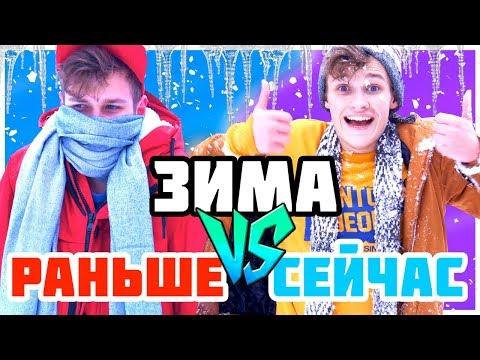 ЗИМА / РАНЬШЕ VS СЕЙЧАС / СКЕТЧ - DomaVideo.Ru