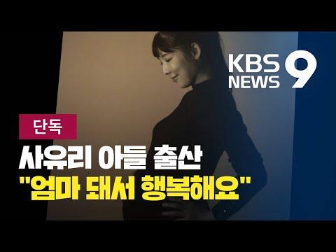 """[단독] """"꿈일까 무서워요""""…자발적 '비혼모' 선택한 방송인 사유리 / KBS뉴스(News)"""