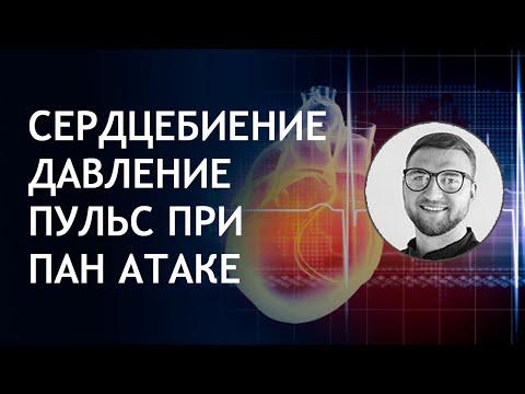 Панические атаки   давление   сердцебиение   пульс   страх за сердце   #всд #невроз #панические