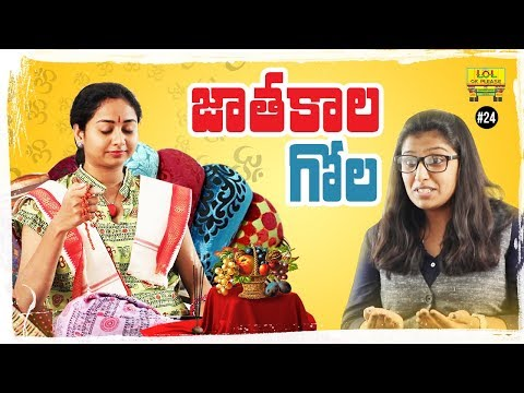 Jaathakala Gola - Lol Ok Please || Epi #24 || Comedy Web Series