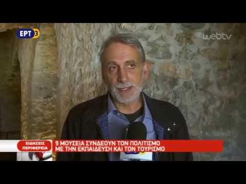 Συνάντηση του Δικτύου Μουσείων της τράπεζας Πειραιώς στα Ιωάννινα | ΕΡΤ