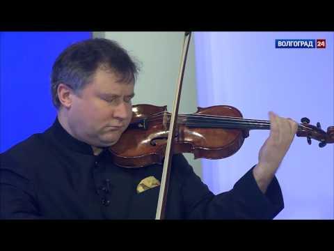 Вольфганг Давид, скрипач (Австрия). Концерт в Волгограде