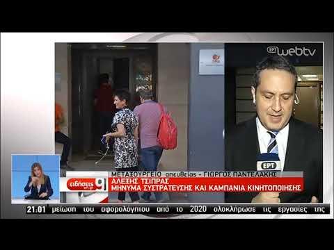 Ο προεκλογικός σχεδιασμός στην ΚΕ του ΣΥΡΙΖΑ | 07/06/2019 | ΕΡΤ