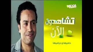 """مسلسل""""حاميها حراميها"""" - الحلقة 30 والأخيرة"""