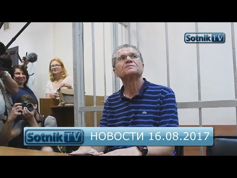 ИНФОРМАЦИОННЫЙ ВЫПУСК 16.08.2017
