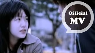 TANK [我們小時候 Childhood] Official Music Video