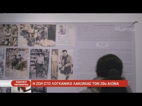 Η ζωή στο Λογκανίκο Λακωνίας τον 20ό αιώνα | 03/05/2019 | ΕΡΤ