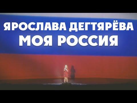 Ярослава Дегтярёва - Моя Россия (80-летие Ростовской области) (видео)