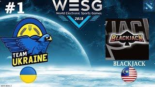 ЖЕСТКАЯ ЗАРУБА!   Team Ukraine vs BLACKJACK #1 (BO2)   WESG 2019