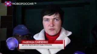 Надежда Савченко приехала в ДНР
