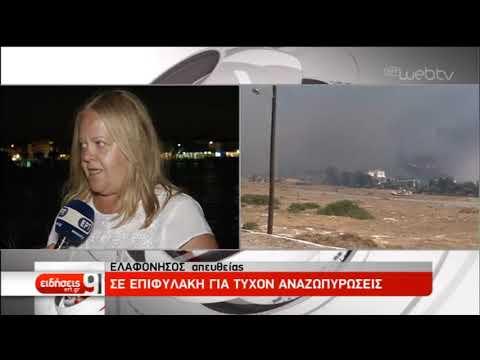 Σε ύφεση η φωτιά στην Ελαφόνησο – Πολύ υψηλός κίνδυνος λόγω ανέμων | 11/08/2019 | ΕΡΤ