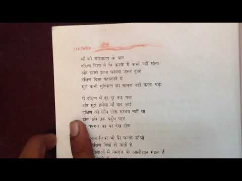 Video यमराज की दिशा कक्षा 9 poem explanation download in MP3, 3GP, MP4, WEBM, AVI, FLV January 2017
