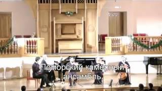 Татьянин день в Поморской филармонии
