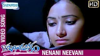 Nenani Neevani Song Lyrics from Kotha Bangaru Lokam - Varun Sandesh