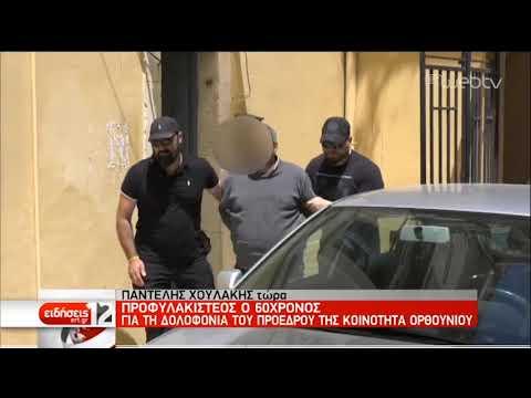 Προφυλακιστέος ο 60χρονος για τη δολοφονία του προέδρου της Κοινότητας Ορθουνίου | 16/05/2019 | ΕΡΤ