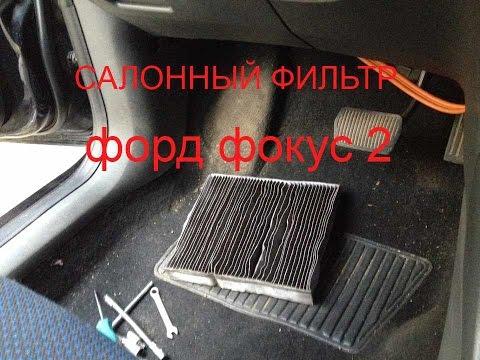 замена воздушного фильтра форд фокус 2 2007